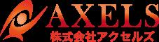 株式会社 AXELS